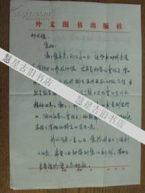 外文出版社畫冊編輯李樹芬致鄧林欣信札二頁帶封