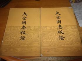 大金國志校證 上下-1版1印