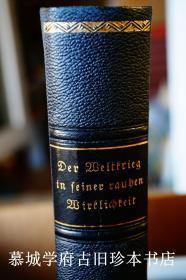 皮裝本/銅版印刷/德國戰地攝影記者第一次大戰攝影集(600幅)《世界大戰的殘酷現實》HERMANN REX: DER WELTKRIEG IN SEINER RAUHEN WIRKLICHKEIT