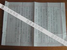 臺灣知名作家胡家壁寄大陸胡靜仙 女士信札一頁帶封