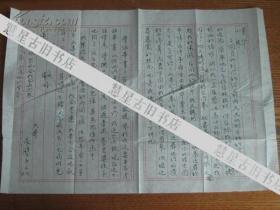 臺灣知名作家胡家壁致大陸胡靜仙女士信札一頁帶封