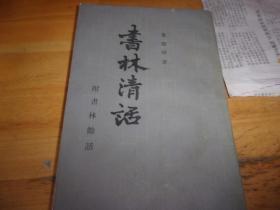 書林清話   中華書局 1987年三印