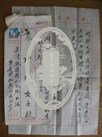 臺灣袁頂家寄大陸袁珊珊毛筆信札二頁帶封
