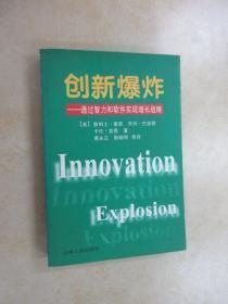 創新爆炸:通過智力和軟件實現增長戰略