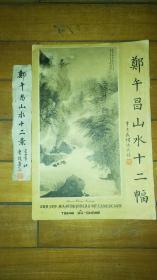 民國多色彩印《鄭午昌山水十二幅》附一張毛筆題簽 中國美術教育出版社初印 詳情見圖