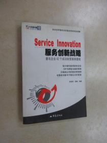 服務創新戰略:著名企業42個成功經營案例透視