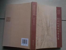 近代化進程中的杭州一民國杭州研究論文集