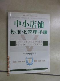 中小店鋪標準化管理手冊
