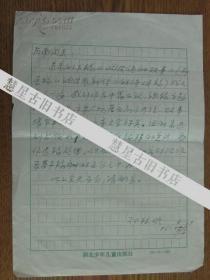 鄧林欣致肖南信札一頁