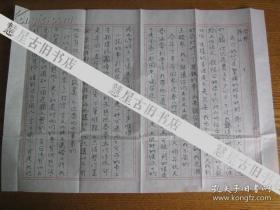 臺灣知名作家胡家壁致大陸胡靜仙女士信札二頁帶封