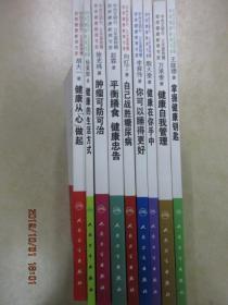 中央文明辦  ·衛生部主辦  相約健康社區行巡講精粹   第3版;    共9本合售   詳見描述