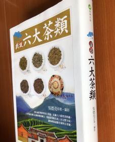戲說六大茶類  (精裝  有護封 銅版彩印)