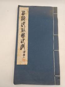 西冷印社藏印选 (第一册) (1992年7月第2次印刷 只印700本)