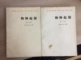 物種起源.第二、三分冊,兩冊合售(漢譯世界學術名著叢書)