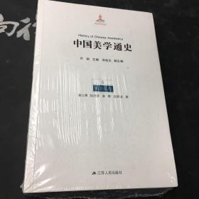 中國美學通史(5):宋金元卷
