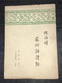 民國舊書:《蘇州話詩經》(1949年4月初版)