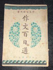 民國舊書:《作文百日通》(民國36年版)