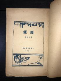 民國舊書:《義塚》(民國21年版)