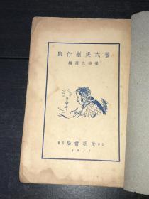 民國舊書:《普式庚創作集》(民國26年初版)