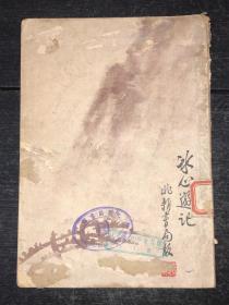 民國新文學:《冰心游記》(冰心著  民國24年版)