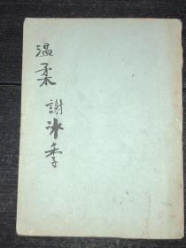 民國新文學:《溫柔》(謝冰季 著  民國22年版)