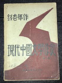民國舊書:《現代中國文學作家》(第一卷)(民國19年版)