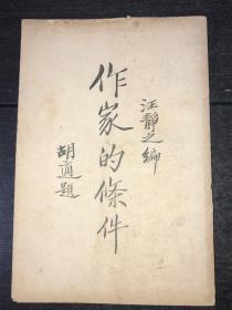 民國舊書:《作家的條件》(民國26年版)