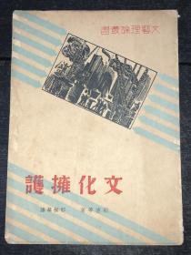 民國舊書:《文化擁護》(民國25年版)