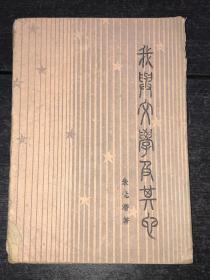 民國舊書:《我與文學及其他》(民國32年初版)