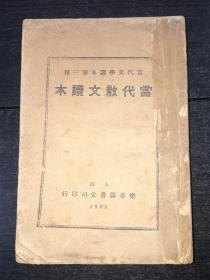 民國舊書:《當代散文讀本》(民國22年版,有很多魯迅、郁達夫、周作人、朱自清等作家)
