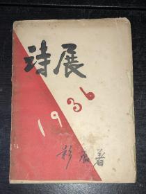 孤本,新文學精品:《詩展》(影痕著,民國25年初版,毛邊本)