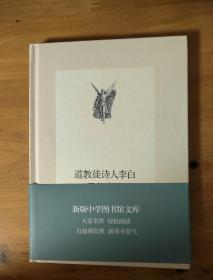 道教徒的詩人李白及其痛苦