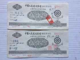 中國人民建設銀行湖北省定期存款賬單【伍佰圓】2張合售