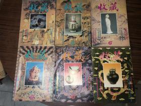 收藏 1995年1-12期全