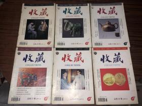 收藏 1997年1-12期全