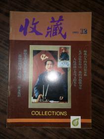 收藏 1993年第12期