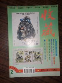 收藏 1994年第2期