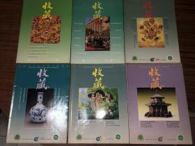 收藏 2000年1-12期  缺第6冊  共11冊合售