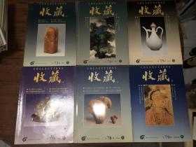 收藏 1999年1-12期  缺第4冊  共11冊合售