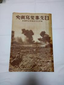 """Japanese Invasion of China Pictorial 1932 """"Photo history of the Japanese Branch Incident"""". (Manchuria founding the country, Jinzhou entered the city, Fengtian occupation, Jilin, Juliuhegou Gang, Heilongjiang, Beiling, Wicker Lake railway exploded! ...."""