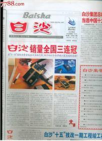 企業報——白沙2005.3.1