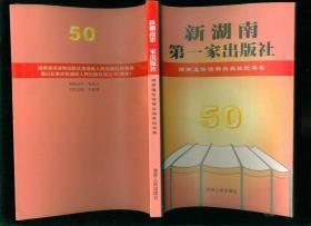 新湖南第一家出版社——湖南通俗讀物出版社紀念集