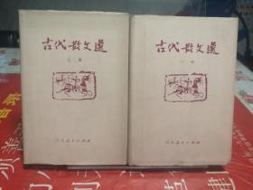 古代散文選上下冊【精裝】