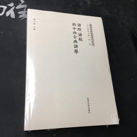 詩經、詩教與中西古典詩學