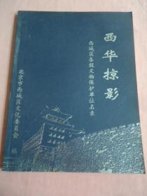 西華掠影——西城區各級文物保護單位名錄