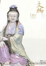 文物拍賣大典2013