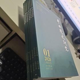 08 中共黨史研究2020年1-6 總第259-264期6冊  16開