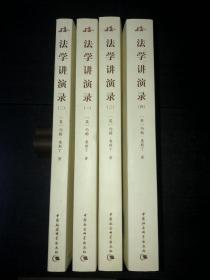 《法學講演錄》(4冊全,好品)