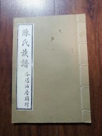 洛陽市油坊頭村陳氏族譜