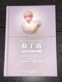 《拉丁語漢語簡明詞典》(精裝,近全新品)